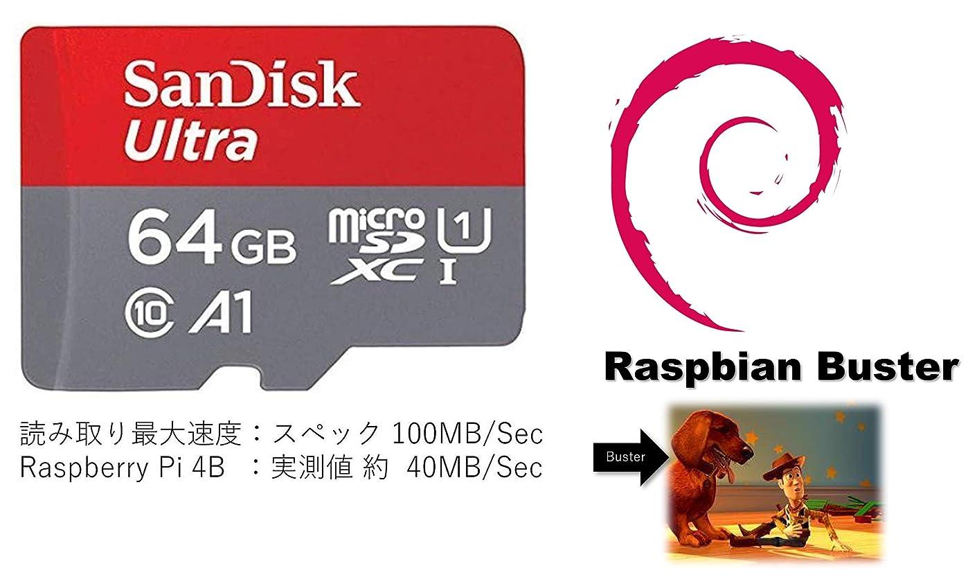 負荷広々魅力的Raspberry Pi 4 Raspbian Buster セットアップ済み Micro SD 64GB