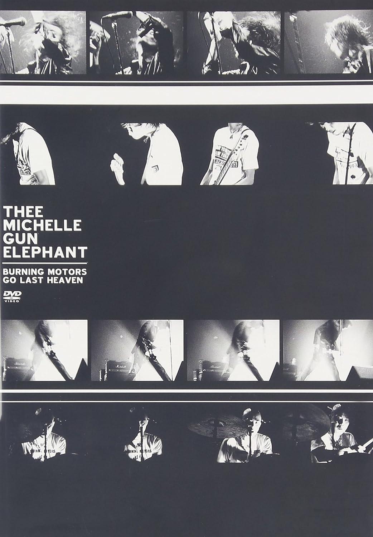 Thee Mitchelle Gun Elephant『Burning Motors Go Last Heaven』