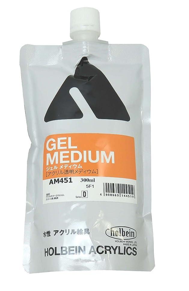 リークマルコポーロ市の中心部ホルベイン アクリリックメディウム ジェルメディウム詰替用 AM451 300ml