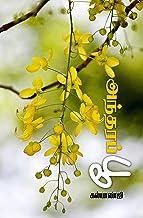 அந்தரப் பூ: Antharapoo (Tamil Edition)