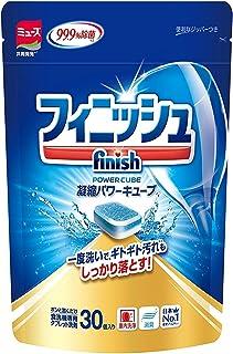 フィニッシュ 食洗機 洗剤 タブレット パワーキューブ 30個 (30回分)