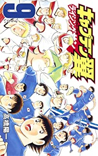 Captain Tsubasa Rising Sun Vol.9