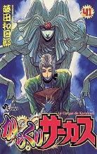 表紙: からくりサーカス(41) (少年サンデーコミックス)   藤田和日郎