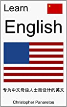 Learn English: English for Chinese Speakers, Written in Mandarin Chinese