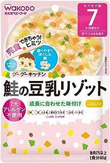 和光堂 グーグーキッチン 鮭の豆乳リゾット×6袋 [7か月頃から]