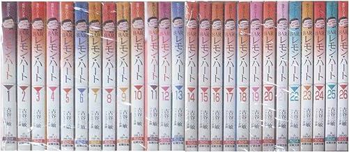 BARレモン・ハート 文庫版 コミック 1-26巻セット (双葉文庫名作シリーズ)
