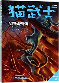 Warriors: A Vision of Shadows #5: River of Fire (Chinese Edition)