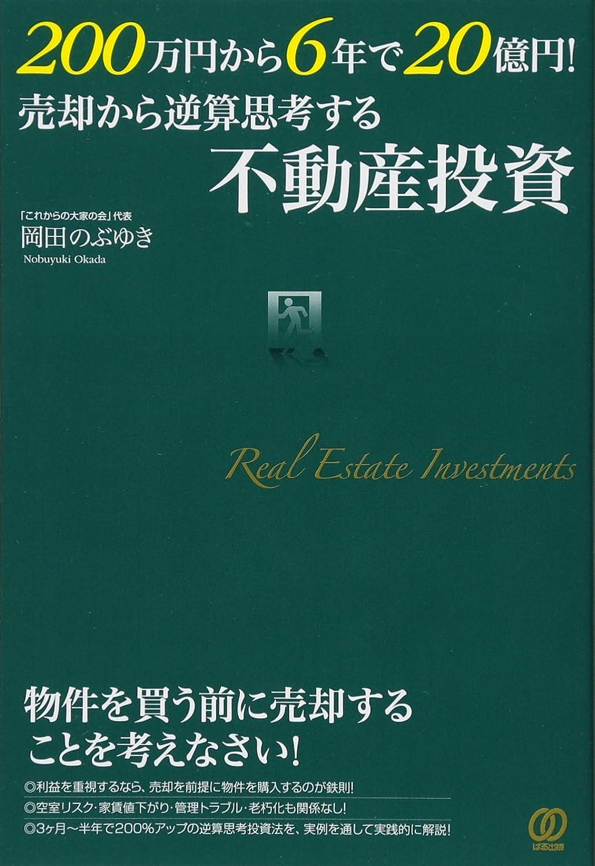 集団いとこジョブ200万円から6年で20億円!  売却から逆算思考する不動産投資