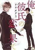 俺と彼氏の恋の果て (ニチブンコミックス)
