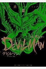 デビルマン-THE FIRST-(ザ ファースト)  3 (復刻名作漫画シリーズ) コミック