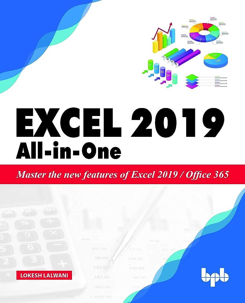 十分ですハシー北へExcel 2019 All-In-One: Master the new features of Excel 2019 / Office 365 (English Edition)