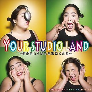YOUR STUDIO LAND〜自分らしさ彩る笑顔咲くとき〜