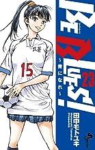 表紙: BE BLUES!~青になれ~(23) (少年サンデーコミックス) | 田中モトユキ