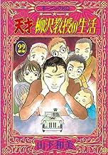 表紙: 天才柳沢教授の生活(22) (モーニングコミックス) | 山下和美