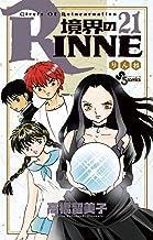表紙: 境界のRINNE(21) (少年サンデーコミックス) | 高橋留美子