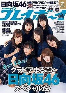 週刊プレイボーイ 2020年 4/6 号 [雑誌]