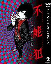 表紙: 不能犯 2 (ヤングジャンプコミックスDIGITAL) | 宮月新