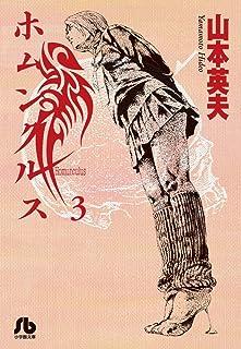 ホムンクルス (3) (小学館文庫 やC 22)