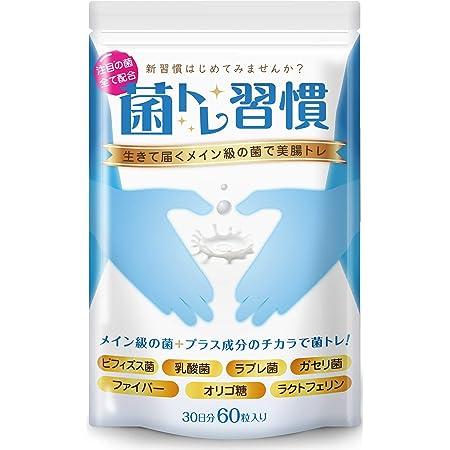 菌トレ習慣 ビフィズス菌 乳酸菌 一袋に3兆個の菌 オリゴ糖 ラクトフェリン サプリメント タブレット 30日
