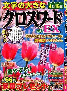 文字の大きなクロスワードEX(1) 2020年 02 月号 [雑誌]: SUPERナンプレメイトMini 増刊