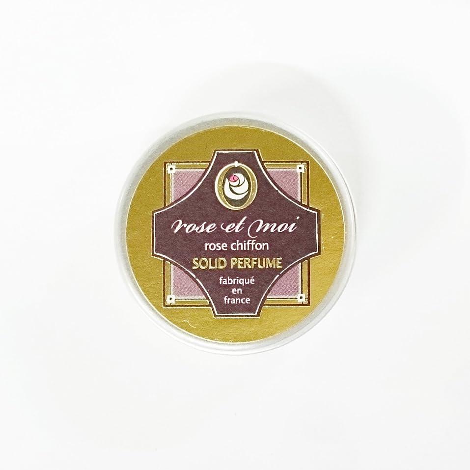 襲撃返済法王Lothantique(ロタンティック) ローズエモア 練り香水 10g 「ローズシフォン」 4994228026927