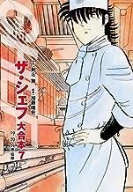 表紙: ザ・シェフ 大合本版 7 | 剣名舞
