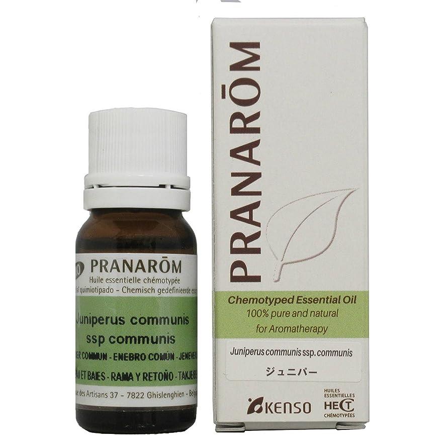 文化消費者電子プラナロム ジュニパー(葉枝) 10ml (PRANAROM ケモタイプ精油)