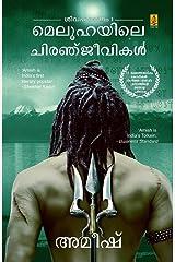 The Immortals Of Meluha (Malayalam) Kindle Edition