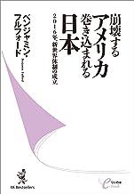 表紙: 崩壊するアメリカ 巻き込まれる日本 ‐2016年、新世界体制の成立‐ (ワニの本) | ベンジャミン・フルフォード