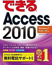 表紙: できるAccess 2010 Windows 7/Vista/XP対応 できるシリーズ | できるシリーズ編集部