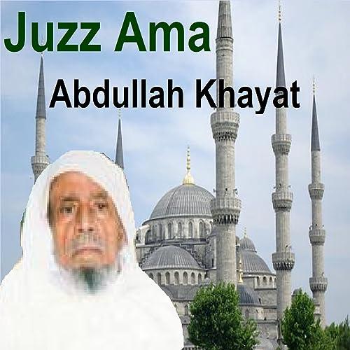 Juzz Ama Quran