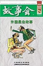 Wai Guo Xuan Nian Gu Shi (Chinese Edition)