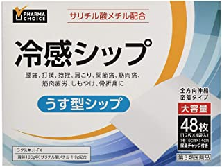 [Amazon限定ブランド]【第3類医薬品】PHARMA CHOICE 冷感シップ ラクスキットFX 48枚