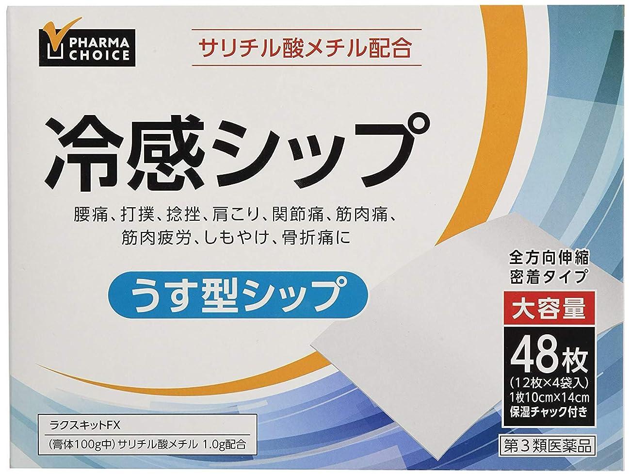 いくつかの飢饉おじさん[Amazon限定ブランド]【第3類医薬品】PHARMA CHOICE 冷感シップ ラクスキットFX 48枚