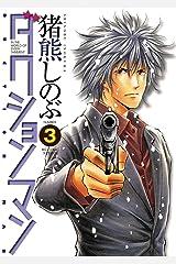 ダクションマン(3) (ビッグコミックス) Kindle版