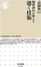 表紙: 精神科医が教える聴く技術 (ちくま新書)   高橋和巳