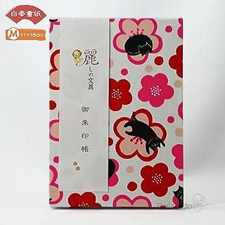 【赤】 和モダン かわいい黒猫とお花柄 御朱印帳 【Мサイズ・白奉書紙・コットン】