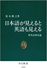 表紙: 日本語が見えると英語も見える 新英語教育論 (中公新書) | 荒木博之