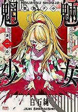 表紙: 魍魎少女 1巻 (ゼノンコミックス) | 白石純