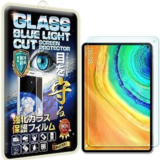 【RISE】【ブルーライトカットガラス】HUAWEI MatePad Pro 10.8 フィルム HUAWEI MatePad Pro 10.8 ガラスフィルム 強化ガラス液晶保護保護フィルム 国産旭ガラス採用 ブルーライト90%カット 極薄0.33mガラス 表面硬度9H 2.5Dラウンドエッジ 指紋軽減 防汚コーティング ブルーライトカットガラス