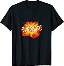I accept your challenge! in Japanese Funny Anime Shirt