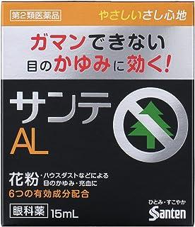 【第2類医薬品】サンテALn 15mL