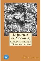La journée de Xiaoming: Bilingue chinois-français : HSK 1 (niveau 150 mots) ペーパーバック