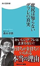 表紙: 庶民は知らないデフレの真実 (角川SSC新書)   森永 卓郎