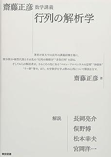 齋藤正彦 数学講義 行列の解析学