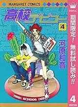 高校デビュー【期間限定無料】 4 (マーガレットコミックスDIGITAL)