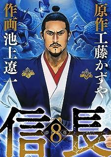 信長(8) (ビッグコミックス)