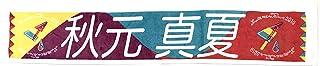 乃木坂46 個別マフラータオル 真夏の全国ツアー2019 秋元真夏