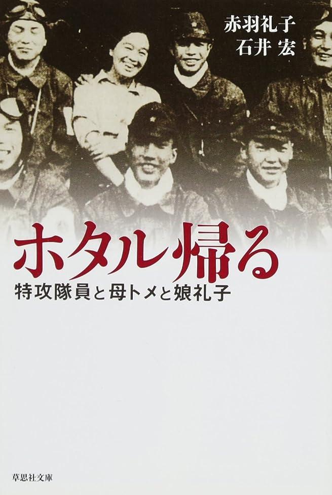 特権的自体整然とした文庫 ホタル帰る 特攻隊員と母トメと娘礼子 (草思社文庫)