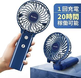 Aujen 携帯扇風機 USB充電式 手持ち扇風機 卓上扇風機 折りたたみスタンド機能 3段階風力調節 最大20時時間動作可能 5200mAhバッテリー内蔵(ブルー)